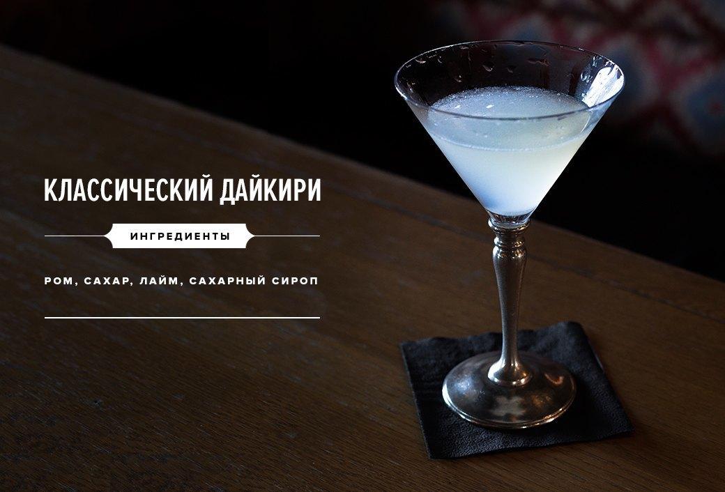 Как приготовить дайкири: 3 рецепта классического коктейля. Изображение № 1.