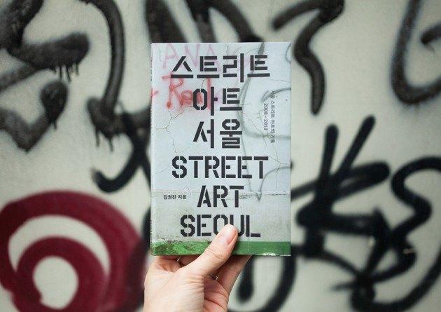 Вышла книга об уличном искусстве Сеула. Изображение № 1.