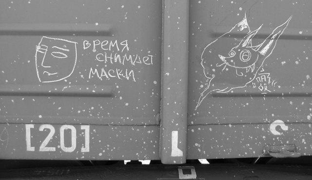 Товарняки и внутренний язык: Как устроена жизнь российских хобо. Изображение № 3.
