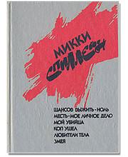 Книжная полка: Любимые книги Алексея Ермилова, сооснователя Chop-Chop. Изображение № 9.
