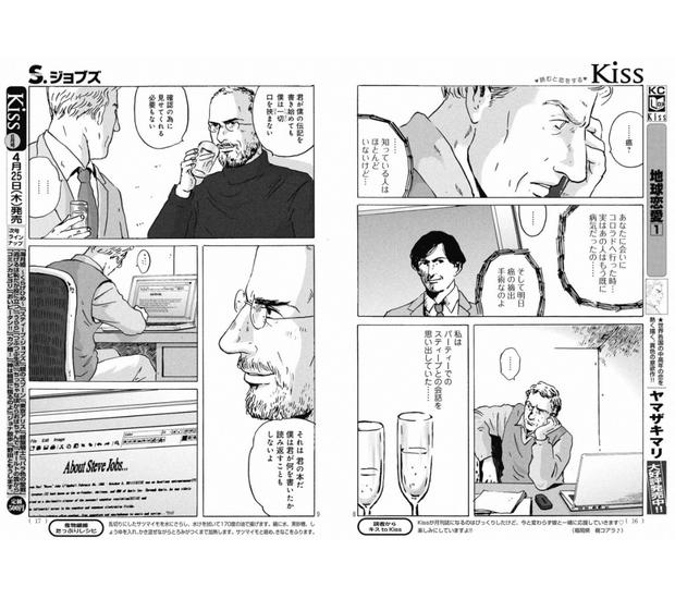 Стив Джобс стал героем манги . Изображение № 4.