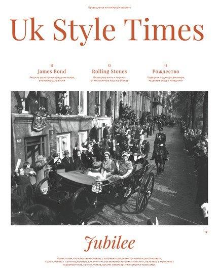 Создатели магазина UK Style выпустили газету об английской культуре —UK Style Times. Изображение № 1.