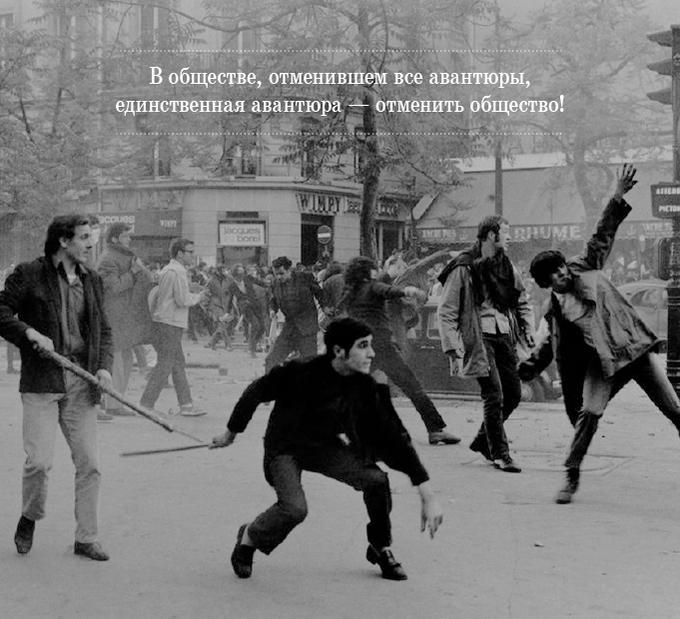 «Твое счастье купили. Укради его!»: Плакаты с лозунгами «Красного мая» 1968-го. Изображение № 1.