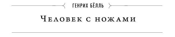 Воскресный рассказ: Генрих Бёлль. Изображение № 1.