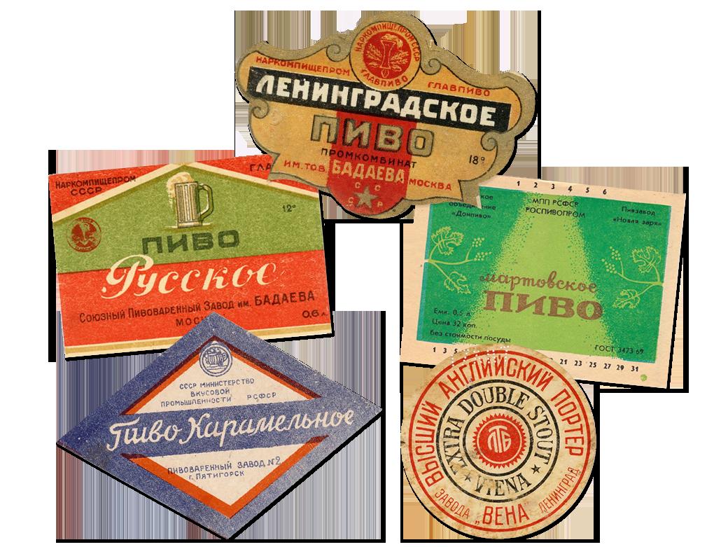 Ультимативный гид по истории советского пива. Изображение № 3.