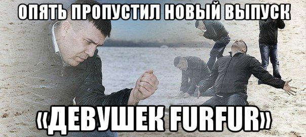 13 смешных мемов о журнале FURFUR. Изображение № 6.