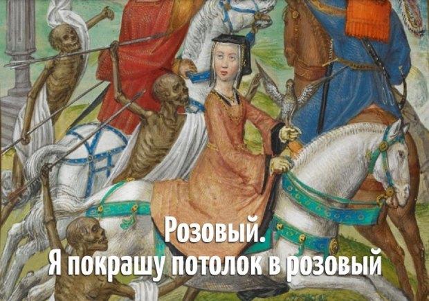 Медиевист разбирает картинки из паблика «Страдающее Средневековье». Изображение № 3.