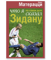 22 книги о футболе: Труды Льва Филатова, работы Дуги Бримсона, а также рекомендации журналистов. Изображение № 3.