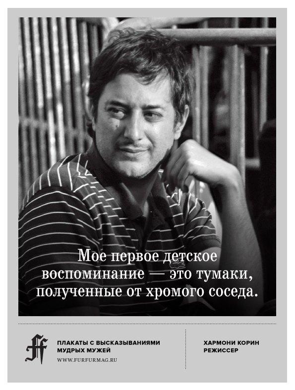 «Я никогда не заботился о смысле»: 10 плакатов с высказываниями Хармони Корина. Изображение № 6.