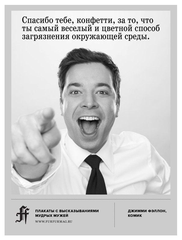 «Терпеть не могу быть в центре внимания»: 10 плакатов с высказываниями Джимми Фэллона. Изображение № 2.