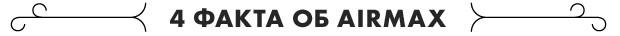 Мужская разборка: Из чего состоят кроссовки Nike Air Max 90. Изображение № 7.