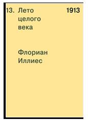 15 книг на лето: Все материалы FURFUR в рубрике «Воскресное чтение». Изображение № 8.
