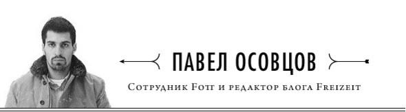 Реакция героев журнала FURFUR на события в Москве пятого декабря. Изображение № 17.