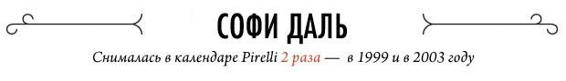 Ежегодный отчет: 20 главных звезд эротических календарей Pirelli. Изображение № 31.