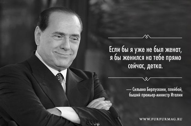 «Я знаю, как сделать женщин счастливыми»: 10 плакатов с цитатами Сильвио Берлускони. Изображение № 4.