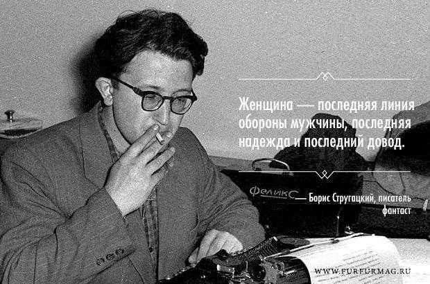 «Женщина — последняя линия обороны мужчины»: 10 плакатов с высказываниями Бориса Стругацкого. Изображение № 8.