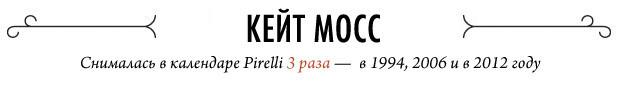 Ежегодный отчет: 20 главных звезд эротических календарей Pirelli. Изображение № 40.
