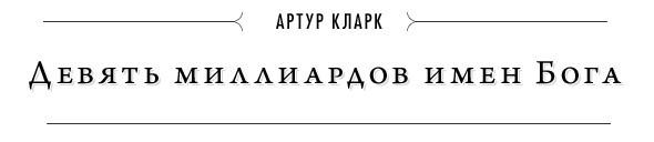 Воскресный рассказ: Артур Кларк. Изображение № 1.