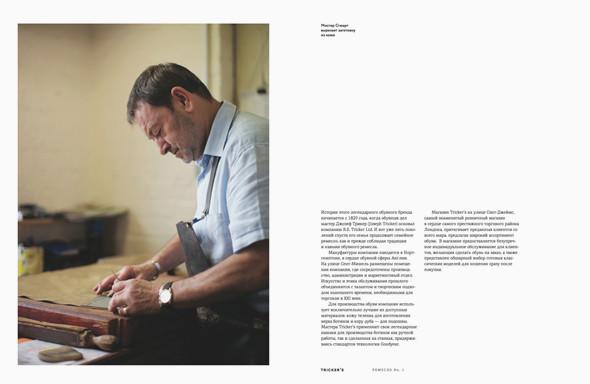 Создатели магазина UK Style выпустили собственный журнал. Изображение № 14.