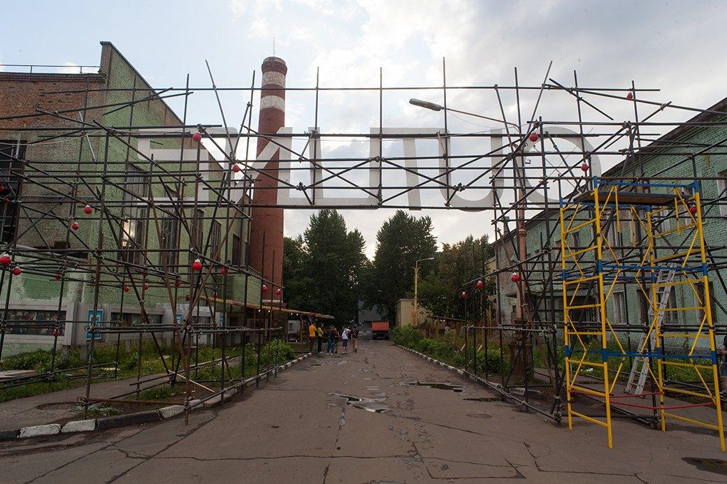 Outline: Как выглядят декорации самого масштабного рейва в городе. Изображение № 1.