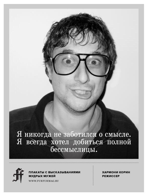 «Я никогда не заботился о смысле»: 10 плакатов с высказываниями Хармони Корина. Изображение № 10.