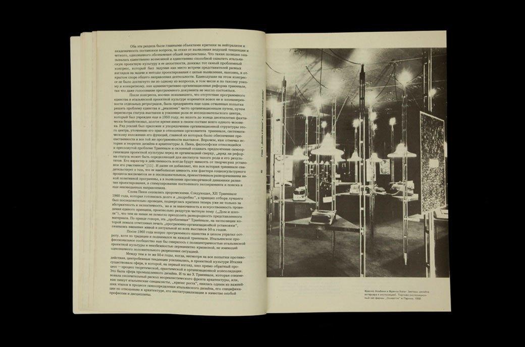Библиотека мастерской: «Итальянская модель дизайна» Галины Курьеровой  . Изображение № 3.
