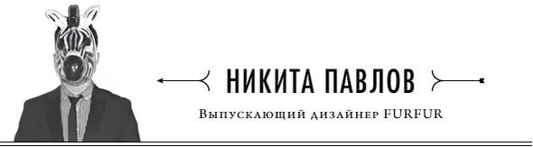Реакция героев журнала FURFUR на события в Москве пятого декабря. Изображение № 16.