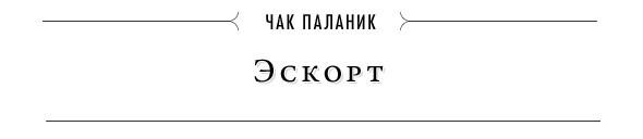 Воскресный рассказ: Чак Паланик. Изображение № 1.