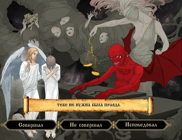 7 видеоигр на религиозную тематику. Изображение № 9.