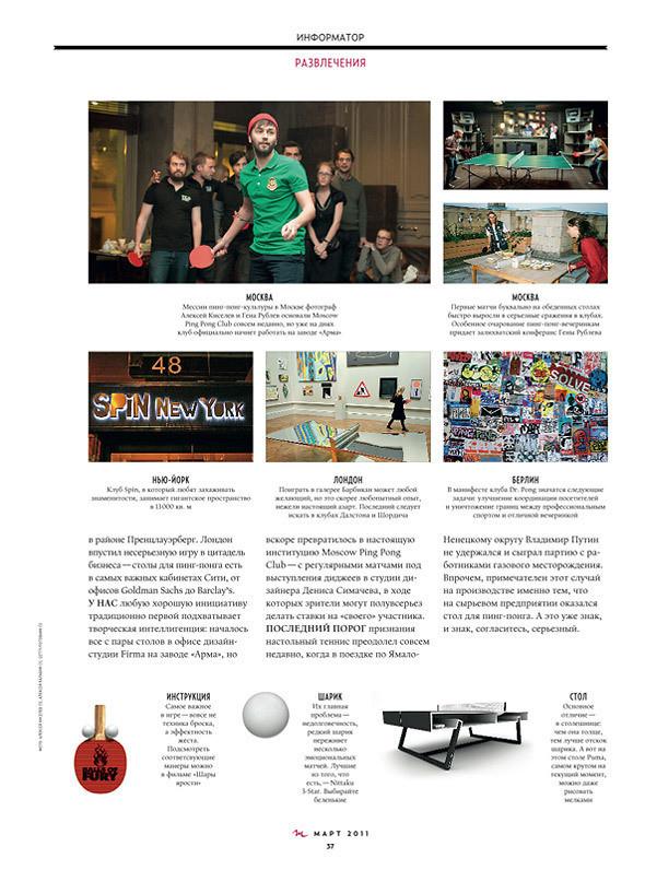 Изображение 2. MAX Magazine: новый мужской журнал уже в продаже.. Изображение № 6.
