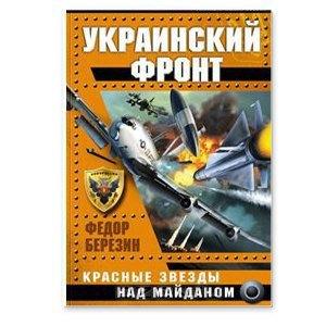 Уже: 6 книг о новейших событиях на Украине. Изображение № 5.