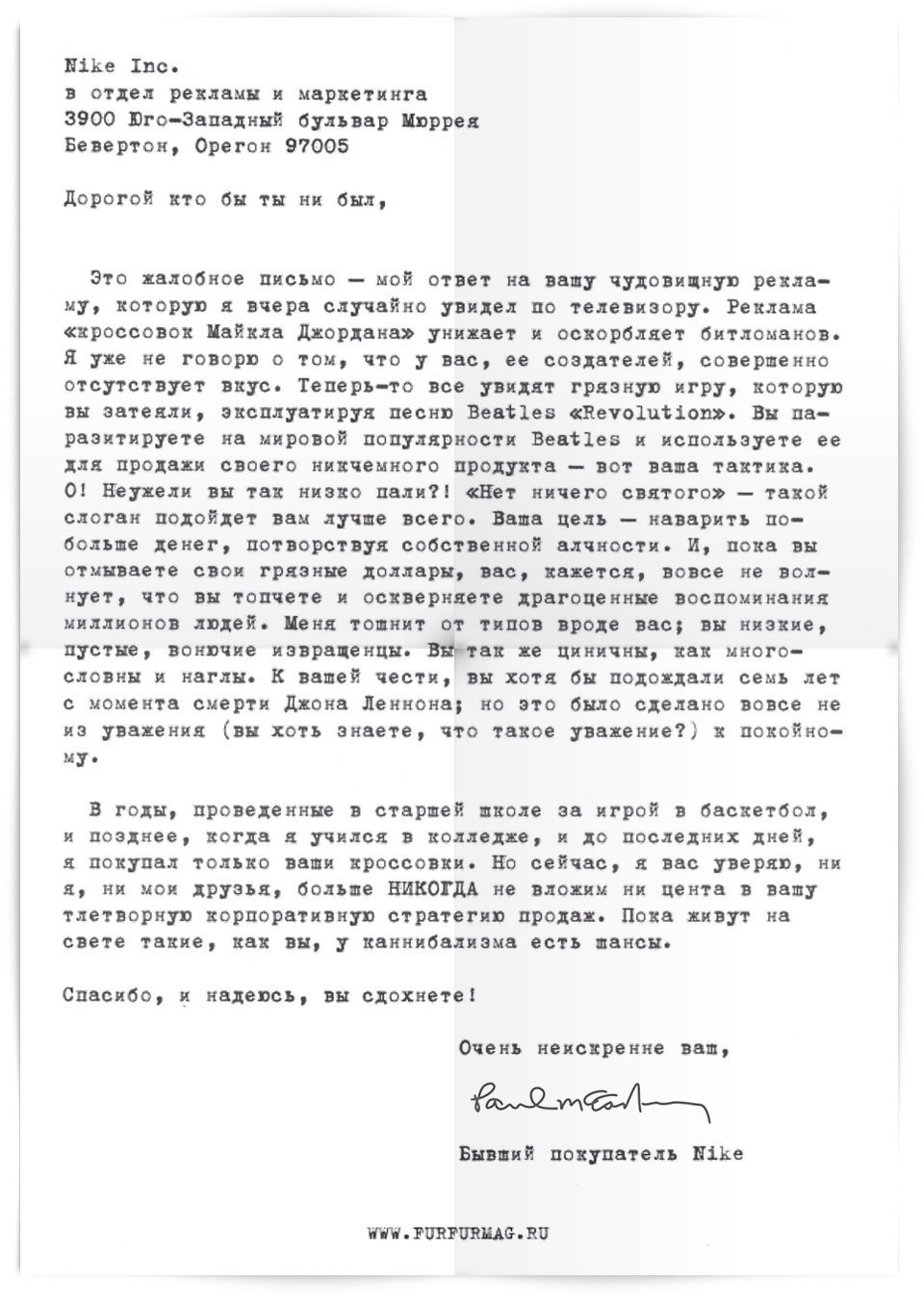 Воскресное чтиво: Письмо Пола Маккартни компании Nike. Изображение № 1.