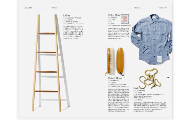 Разворот журнала Huzine Tools. Изображение № 61.