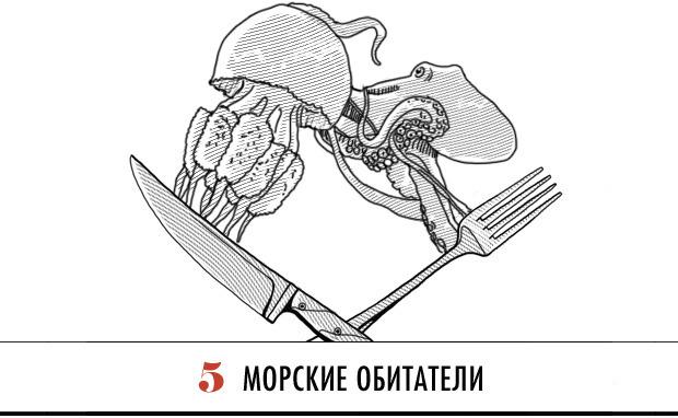 Совет: Как есть экзотические блюда. Изображение № 6.