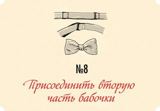 Как в домашних условиях сделать галстук бабочку