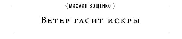 Воскресный рассказ: Михаил Зощенко . Изображение № 1.