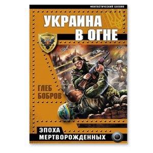 Уже: 6 книг о новейших событиях на Украине. Изображение № 4.