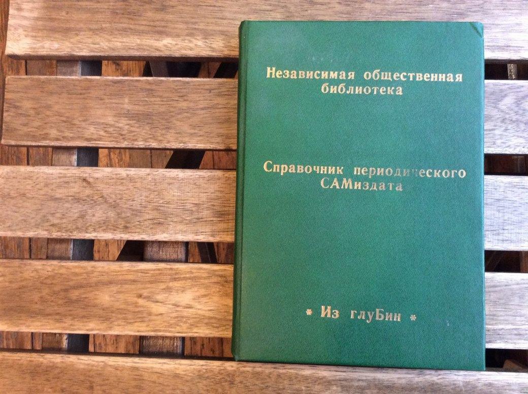 Первопечатники: Влад Тупикин о своей коллекции советского самизадата. Изображение № 3.