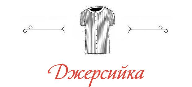 Лови подачу: Как бейсбол повлиял на мужской стиль. Изображение № 8.