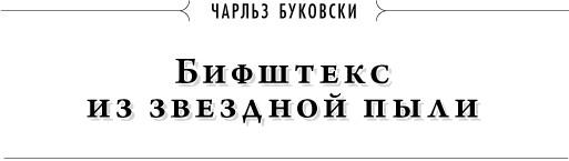 Изображение 2. Воскресный рассказ: Чарльз Буковски.. Изображение № 1.