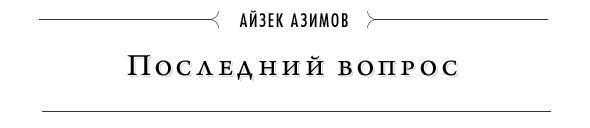 Воскресный рассказ: Айзек Азимов. Изображение №1.
