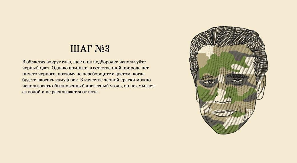 История и правила нанесения боевой раскраски. Изображение № 12.