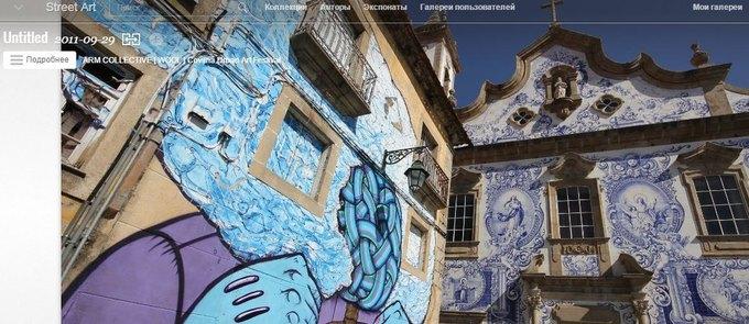 Google выложил 5 тысяч снимков стрит-арта. Изображение № 1.