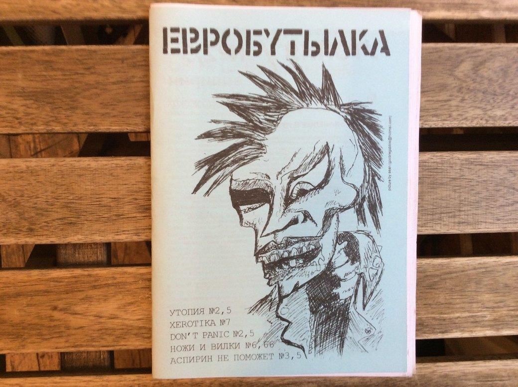 Первопечатники: Влад Тупикин о своей коллекции советского самизадата. Изображение № 11.
