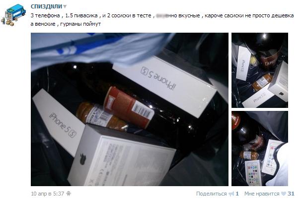 В социальной сети «ВКонтакте» набирает популярность сообщество шоплифтеров. Изображение № 5.