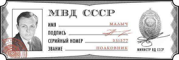 В роли полковника Малыча —Кирилл Лавров. Изображение № 10.