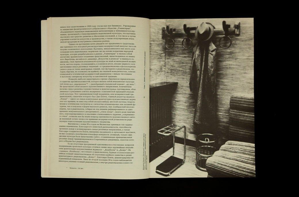 Библиотека мастерской: «Итальянская модель дизайна» Галины Курьеровой  . Изображение № 2.