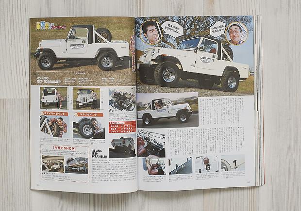 Японские журналы: Фетишистская журналистика Free & Easy, Lightning, Huge и других изданий. Изображение № 38.