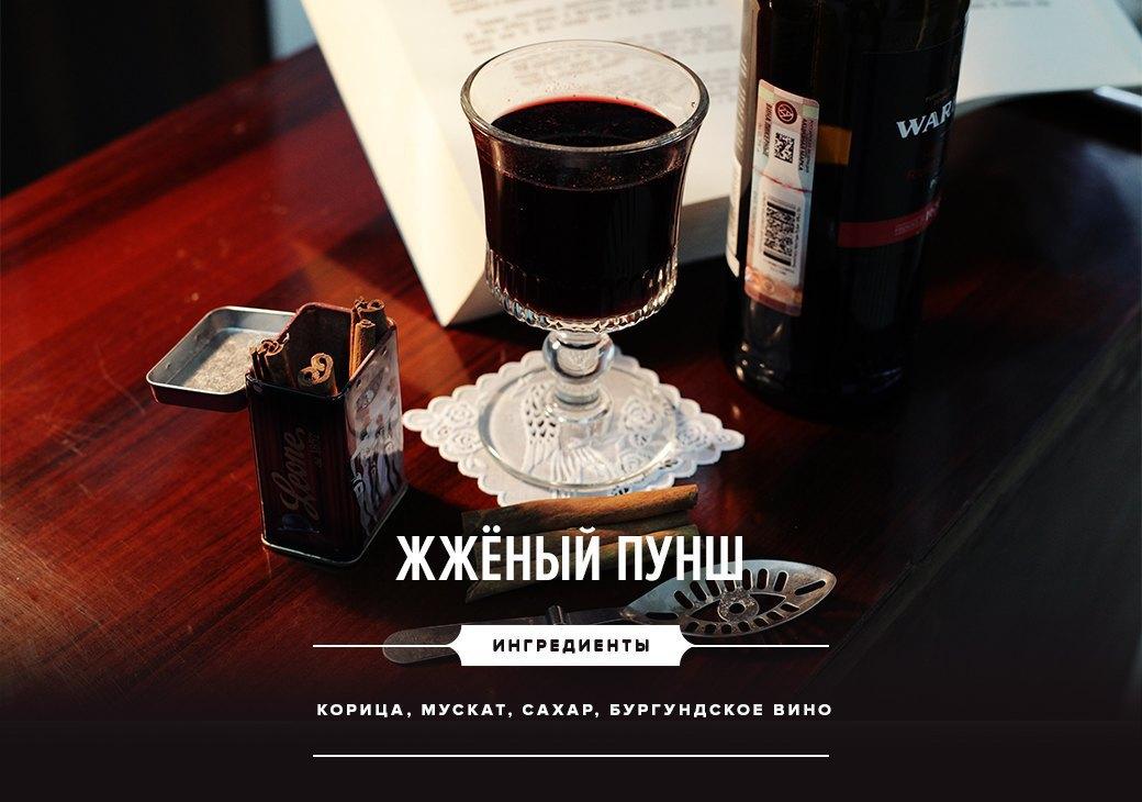 Как приготовить пунш: 3 рецепта из царской России . Изображение № 13.