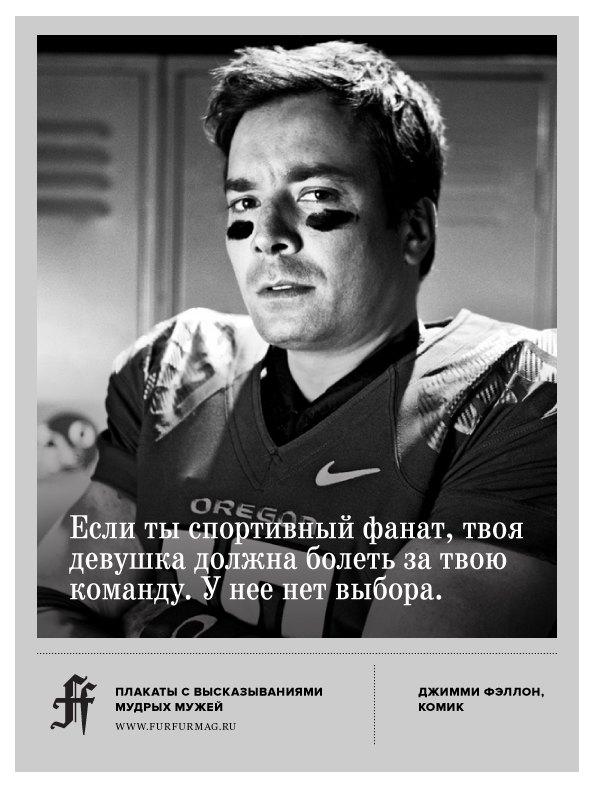 «Терпеть не могу быть в центре внимания»: 10 плакатов с высказываниями Джимми Фэллона. Изображение № 7.